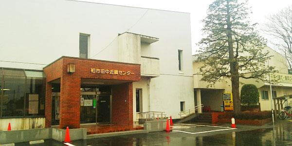 田中近隣センター