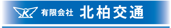 (有)北柏交通ロゴ